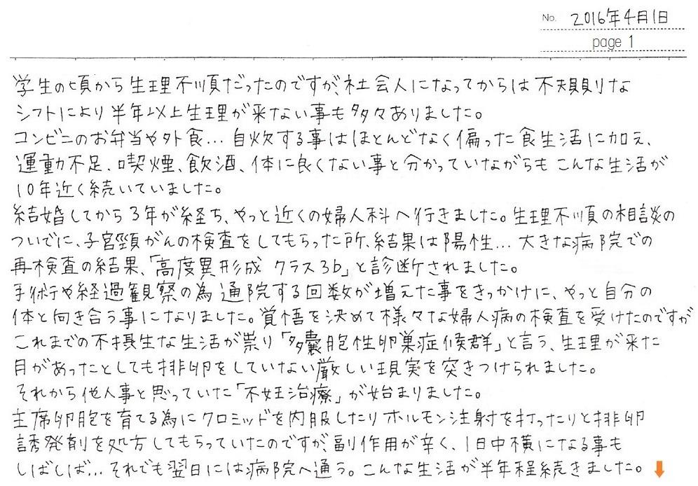 2016年4月1日妊活ヨガ-NHさん-page1