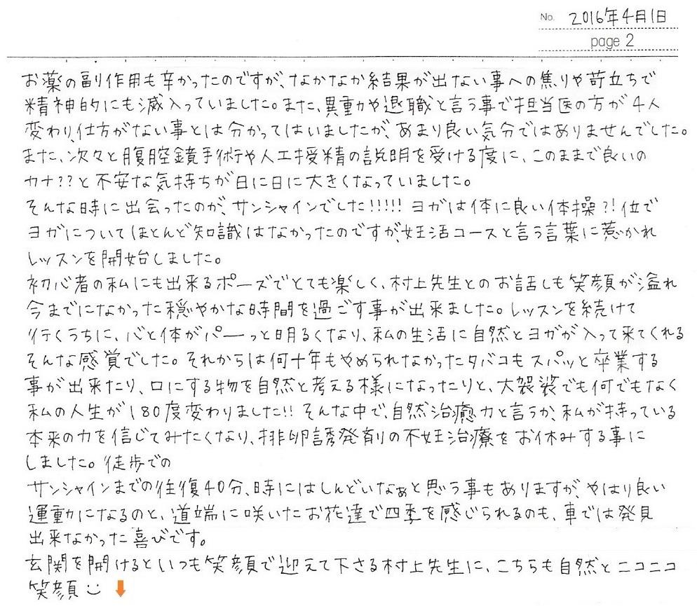 2016年4月1日妊活ヨガ-NHさん-page2