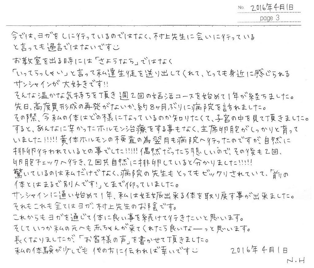 2016年4月1日妊活ヨガ-NHさん-page3