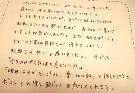 マタニティ・Mさん(2013年2月20日)