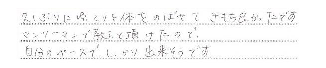 2014年11月15日 A・Oさん