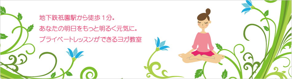 福岡市博多区の祇園駅から徒歩1分の個人レッスンがおすすめのヨガ教室
