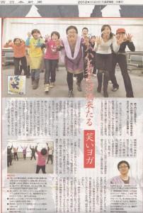西日本新聞の日曜版 Leaf