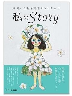 福岡の女性起業家たちに聞いた 私のStory