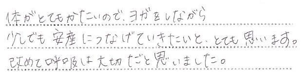 O・Tさん/2017.01.28