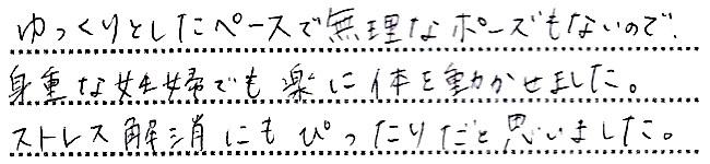 Y・Nさん/2017.11.14