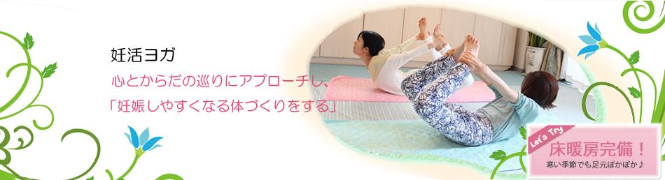 おすすめの妊活ヨガができる博多のヨガ教室